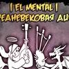| EL MENTAL | Средневековая Дичь |