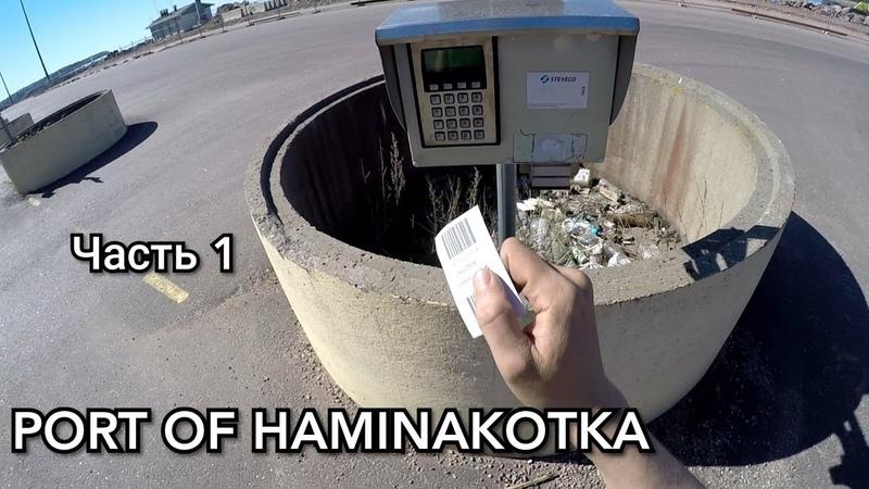 PORT OF HAMINAKOTKA FINLAND