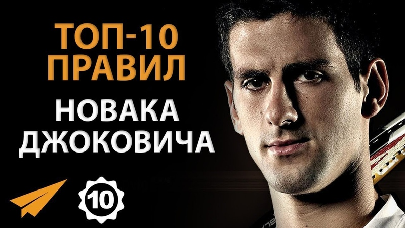 Думай Как Чемпион - Новак Джокович - Правила Успеха