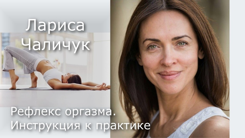 Рефлекс оргазма. Инструкция к практике » Freewka.com - Смотреть онлайн в хорощем качестве