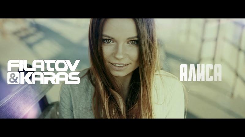 Filatov Karas - Алиса (Lyric Video)