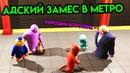 Gang Beasts Адский замес в метро Упоротые игры