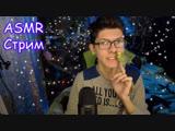 ⛄❄ АСМР уютный стрим ✨🎄Мурашки, триггеры и шепот для расслабления и СНА!~~ASMR Stream, Blue Yeti