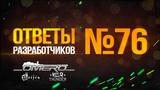 КОГДА ВВЕДУТ Т-64БВ ВЕРТОЛЕТЫ! ВЫВОД ПАНТЕРЫ II и КТ 105! Ответы разработчиков №76 War Thunder