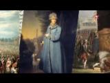 Екатерина Великая. Тайна спасительницы отечества.