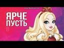 Эвер Афтер Хай Мощность Принцесса Зажигай на русском Игра Драконов