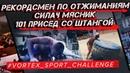 Рекордсмен по отжиманиям, силач Мясник и 101 присед со штангой – Vortex Sport Challenge 5