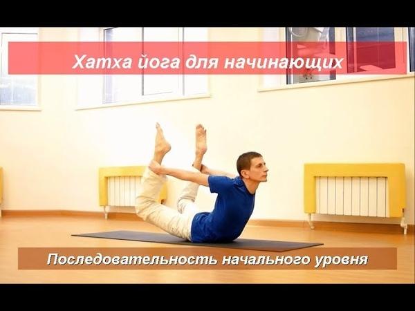 Хатха йога с Алексеем Лихановым. Комплекс для начинающих (февраль 2019)