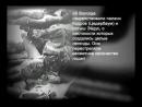 """История России XX века. Фильм 32 """"Одержимые кровью"""""""