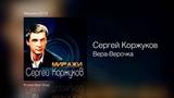 Сергей Коржуков (группа Лесоповал) - Вера-Верочка - Миражи 2013