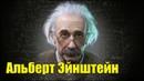 Альберт Эйнштейн Первая атомная бомба История науки
