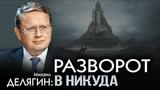 День ТВ Тёмное будущее Михаил Делягин. Как изменятся Россия и мир в ближайшие годы