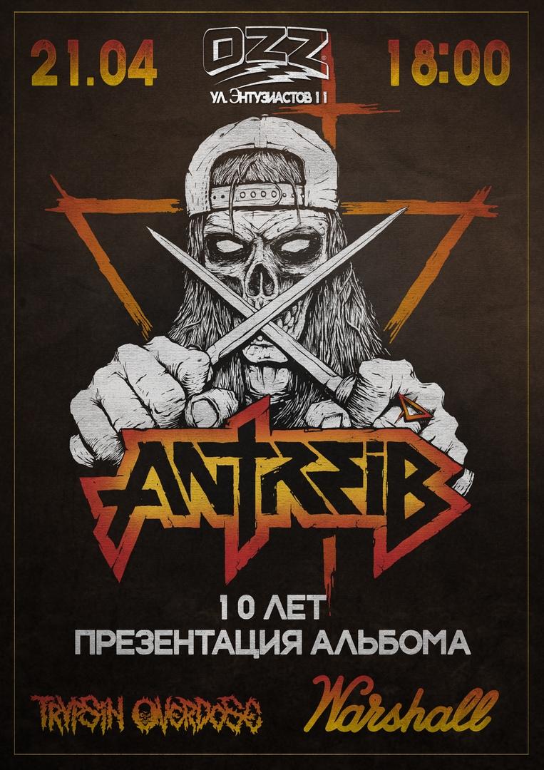 Афиша Челябинск Antreib / 21.04.19 / Челябинск
