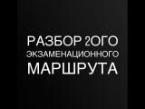 Маршрут №2. Разбор экзаменационного маршрута №2. Лето. 15.07.2018