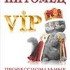 Питомец VIP