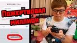 Пожертвовал 1млн йен пострадавшим в наводнении Как пожертвовать хотя бы 100 йен Хикакин ТВ