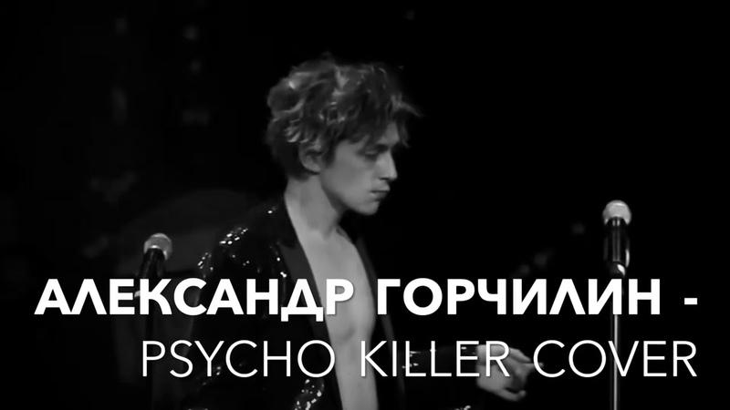 Александр Горчилин - Psycho Killer cover (из кф Лето)