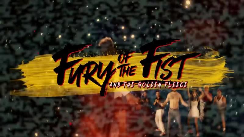 Fury of the fist and the golden fleece (2018) Трейлер. Нет перевода