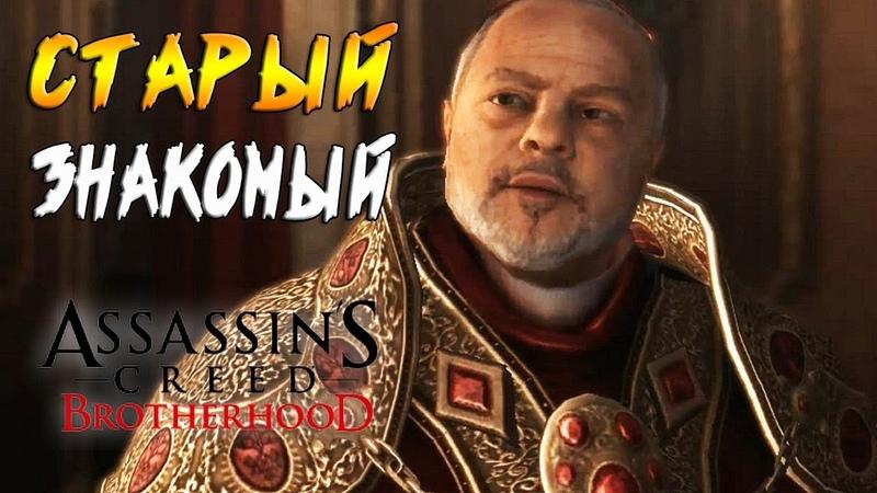 СТАРЫЙ ЗНАКОМЫЙ ► Assassin's Creed: Brotherhood 18