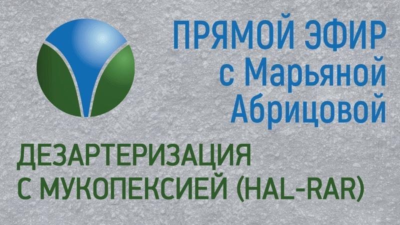 Дезартеризация с мукопексией HAL RAR Прямой эфир с Марьяной Абрицовой