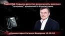 Зорькин о внесении точечных изменений в Конституцию Комментарии Евгения Федорова 10 10 18