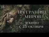 НА ГРАНИЦЕ МИРОВ | Трейлер | В кино с 25 октября