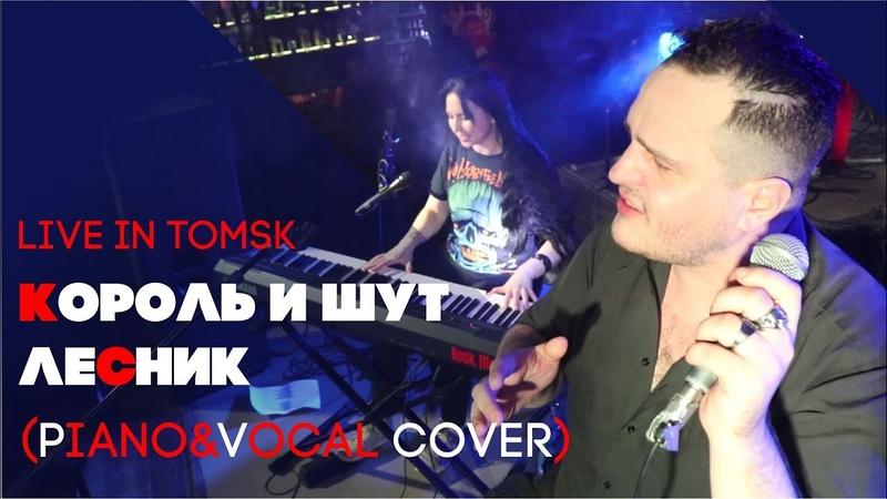 Мария Саприна и Сергей Цензура Лесник КиШ COVER Live in ВАРЯГ