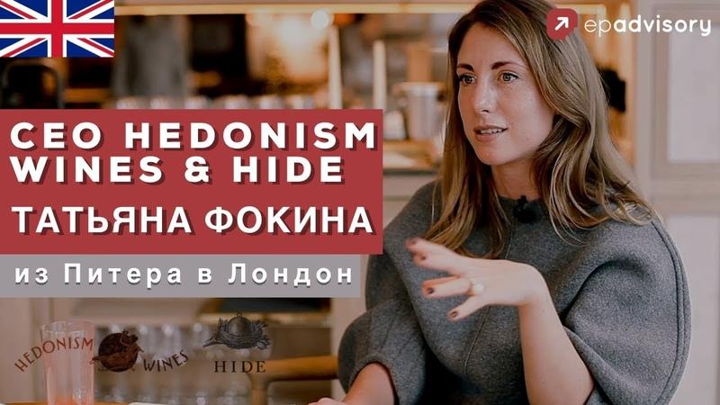 Татьяна Фокина Лондон не дом бизнес и ребенок ресторан Hide и погремушка дочери Чичваркина