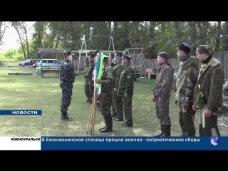 Южноуральские казачата приняли участие в военно-патриотических сборах