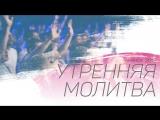 Утренняя молитва 21.09.18 l Церковь прославления Ачинск