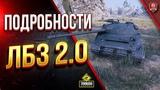 ПОДРОБНОСТИ ЛБЗ 2.0 / ЗАДАЧИ / УСЛОВИЯ / ОСОБЕННОСТИ / НАГРАДЫ #worldoftanks #wot #танки — [ http://wot-vod.ru]