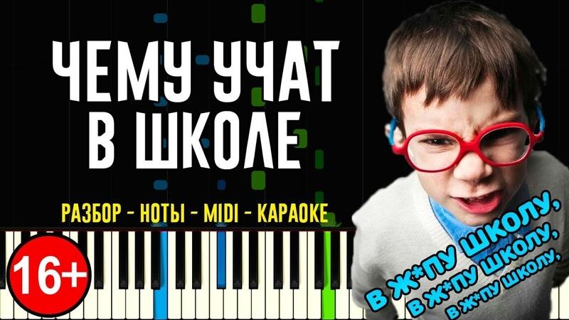 Как играть: Чему учат в школе | Версия злого школьника | На Пианино | Караоке | Ноты MIDI