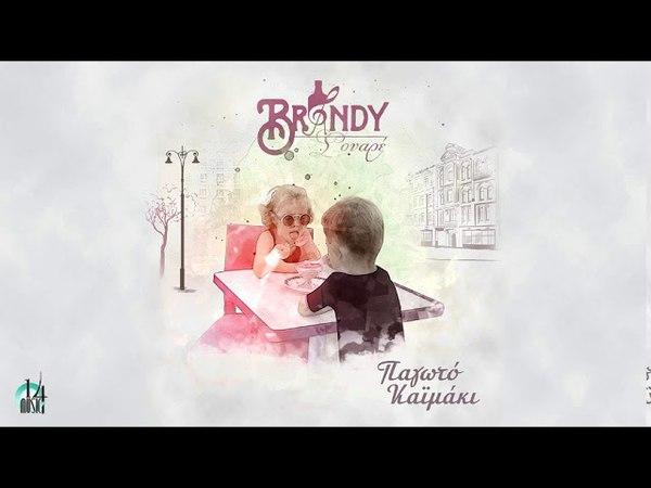 Brandy Σουαρέ - Μαζί σου αληθινά
