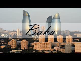 Баку / baku