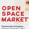 OPEN SPACE MARKET | 13-14 октября