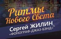 """Купить билеты на Сергей Жилин и Фонограф """"Ритмы нового света"""""""