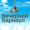 """Вечерний Барнаул"""