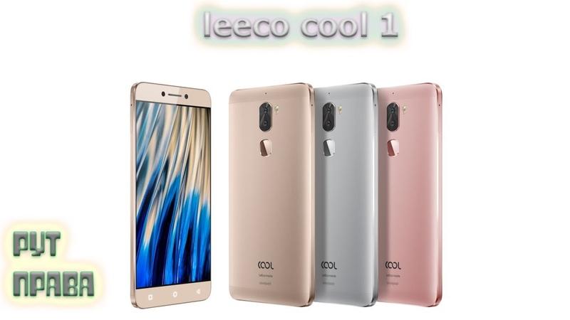 Leeco Cool 1 | Получения Рут прав