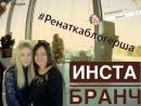 Инстабранч ренаткаблогерша Астрахань