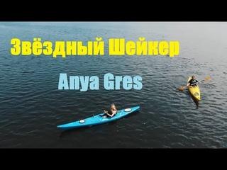 Аня Гресь показала поклонникам своё умение плавать на байдарках.