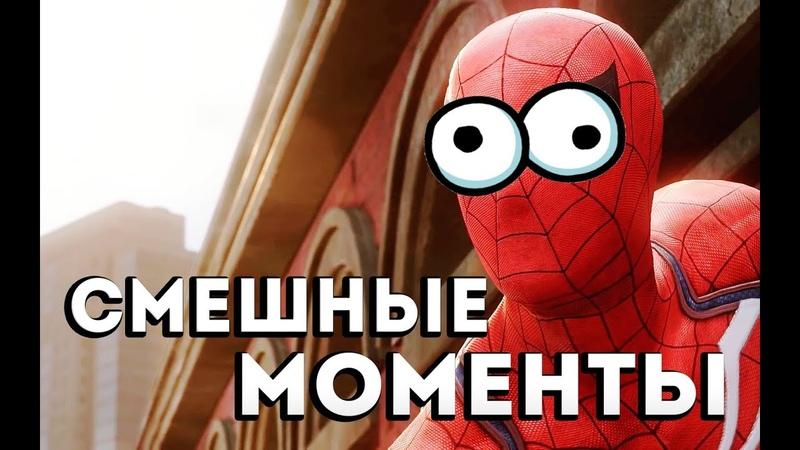 Spider-Man PS4 [2018] - НОВЫЙ ЧЕЛОВЕК ПАУК ! СМЕШНЫЕ МОМЕНТЫ СТРИМА ?!