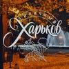 Типичный Харьков
