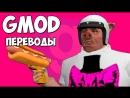 Михакер Garry's Mod Смешные моменты перевод 246 ХУДЕЕМ В СПОРТЗАЛЕ Гаррис Мод