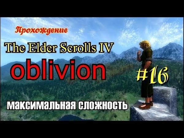 TES 4 Oblivion 16. Освобождение или казнь