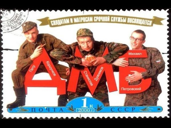 Фильм ДМБ (2000) ремастер