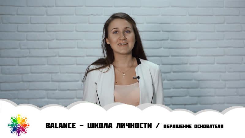 Balance - школа личности / Обращение основателя / Галина Белоконная