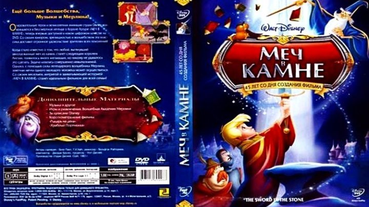 Меч в камне The Sword In The Stone 1963 мультфильм
