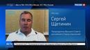 Новости на Россия 24 Крушение Ми 8 экипаж мог потерять ориентацию