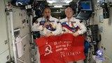 Космонавты поздравили россиян с Днем Победы с борта МКС