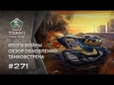 ТАНКИ ОНЛАЙН Видеоблог №271